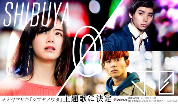 TVドラマ『SHIBUYA零丁目』 (okmusic UP's)