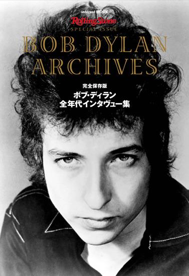 貴重なインタビューを収録した「完全保存版『ボブ・ディラン 全年代インタヴュー集』」 (c)Listen Japan