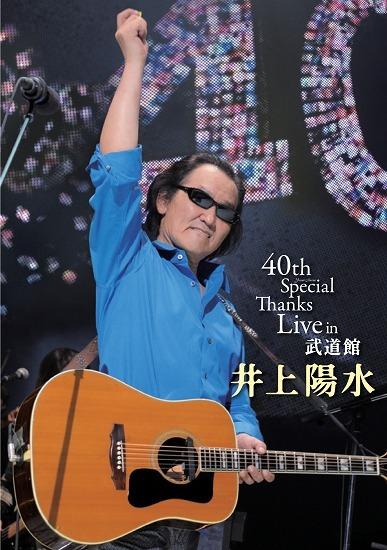 井上陽水、15年ぶりの武道館単独公演の模様をDVD化 (c)Listen Japan