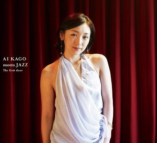 加護亜依、初のフル・アルバム『AI KAGO meets JAZZ〜The first door〜』 (c)Listen Japan