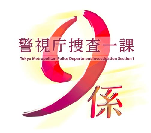 「警視庁捜査一課9係」ロゴ (okmusic UP's)