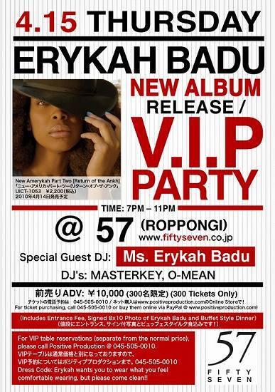 エリカ・バドゥが日本でリリース・パーティ!本人によるDJも披露 (c)Listen Japan