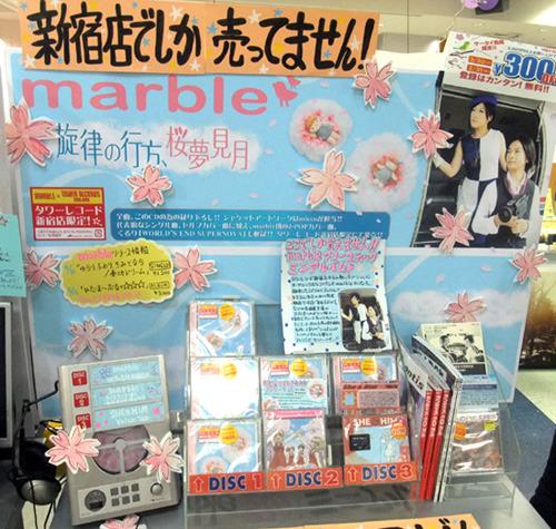 「新宿店でしか売ってません!」の文字が力強く躍る、marble展開コーナー (c)ListenJapan
