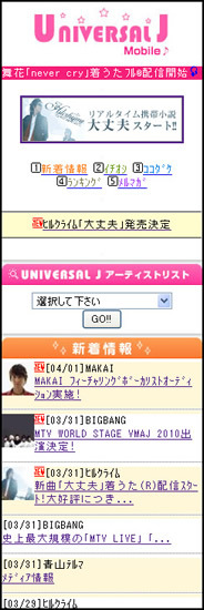 レコードレーベル・ユニバーサルJが、3月31日よりオフィシャルモバイルサイトをスタート (c)Listen Japan
