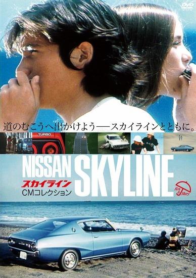 『スカイライン CMコレクション』がDVDに (c)Listen Japan