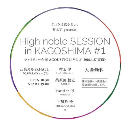 「High noble SESSION in KAGOSHMA #1」告知画像 (okmusic UP\'s)