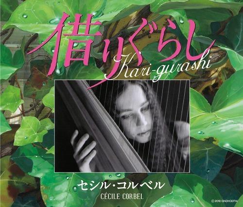 セシル・コルベルによるイメージ歌集アルバム『Kari-gurashi 〜借りぐらし〜』 (c)Listen Japan