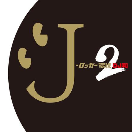 アルバム『J-ロッカー伝説2 [DJ和 in No.1 J-ROCK MIX]』 (okmusic UP\'s)