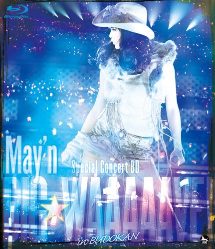 「May'n Special Concert DVD&BD「BIG☆WAAAAAVE!!」in日本武道館」Blu-rayジャケット画像 (c)ListenJapan