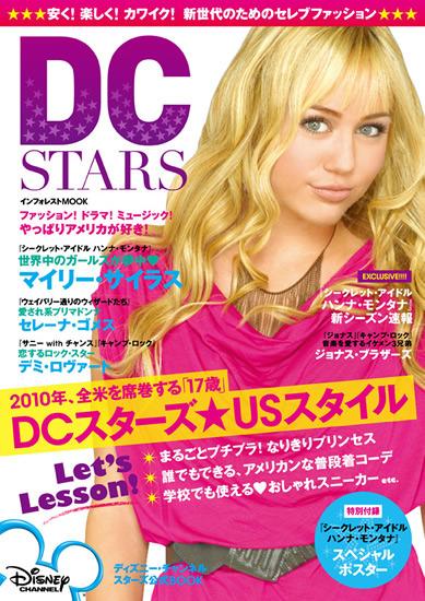 マイリー・サイラスらディズニーチャンネルのスター満載の公式ブック「DC STARS」 (c)Listen Japan