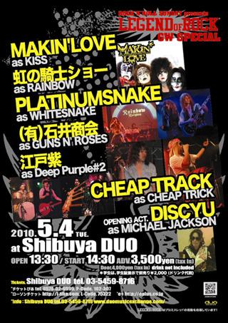 日本が誇るトリビュート・バンドが集結する『LEGEND OF ROCK』 (c)Listen Japan