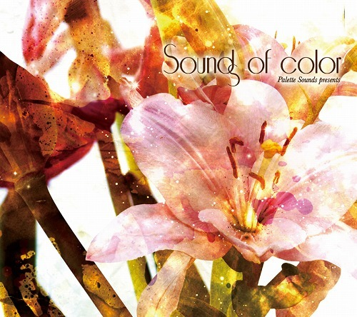 【Palette Sounds】レーベル初のコンピアルバム『Sounds of color』 (c)Listen Japan