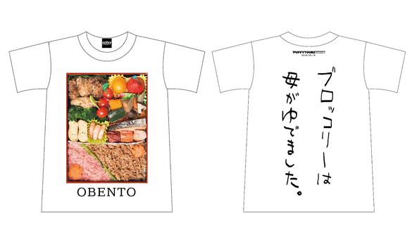 亜美・お弁当Tシャツ (okmusic UP's)