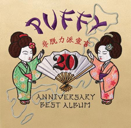 アルバム『20th ANNIVERSARY BEST ALBUM非脱力派宣言』 (okmusic UP's)