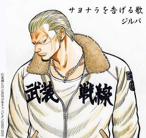 『WORST』の人気キャラクターである六代目武装戦線ヘッド河内鉄生が起用されたジルバ「サヨナラを告げる歌」ジャケット画像 (c)Listen Japan