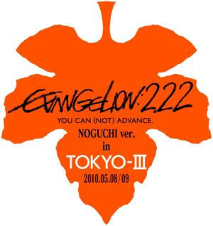 【ヱヴァンゲリヲン新劇場版:破 EVANGELION:2.22 NOGUCHI ver.】とはどのような内容になるのだろうか? (C)カラー