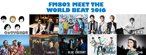 「FM802 MEET THE WORLD BEAT 2016」出演者 (okmusic UP's)