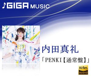 『PENKI』/内田真礼 (okmusic UP\'s)
