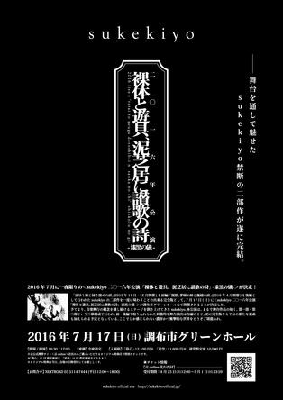 『sukekiyo 二〇一六年公演「裸体と遊具、泥芝居に讃歌の詩」-漆黒の儀-』 (okmusic UP's)
