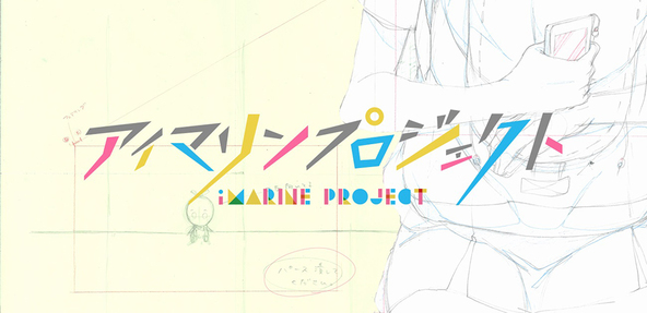 「アイマリンプロジェクト」ロゴ (okmusic UP's)
