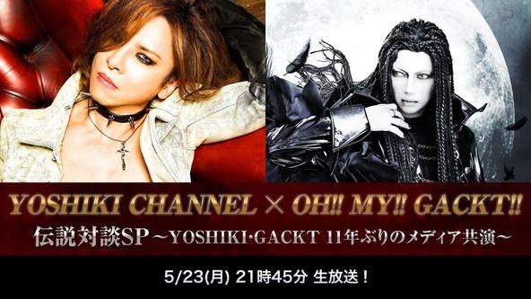 『YOSHIKI CHANNEL× OH!!MY!!GACKT!! 伝説対談SP〜YOSHIKI・GACKT 11年ぶりのメディア共演〜』 (okmusic UP\'s)