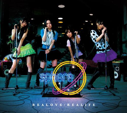 スフィア「REALOVE:REALIFE」限定生産盤ジャケット画像 (c)ListenJapan