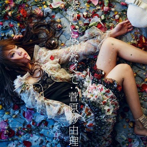 瑛太主演ドラマに起用された菅原紗由理の新曲「素直になれなくて」 (c)Listen Japan