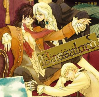 『ドラマCD「Vassalord.」アディーの幽愁』ジャケット画像 (C)2005 黒乃奈々絵・MAGガーデン