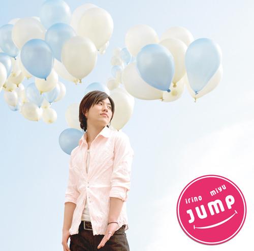 入野自由「JUMP」豪華盤ジャケット画像 (c)ListenJapan