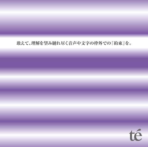 te'『敢えて、理解を望み縺れ尽く音声や文字の枠外での『約束』を』ジャケット画像 (c)Listen Japan