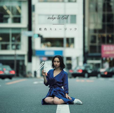 アルバム『藍色ミュージック』【初回限定盤】(CD+DVD) (okmusic UP's)