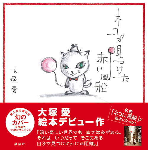 大塚 愛の絵本作家デビュー作「ネコが見つけた赤い風船」 (c)Listen Japan