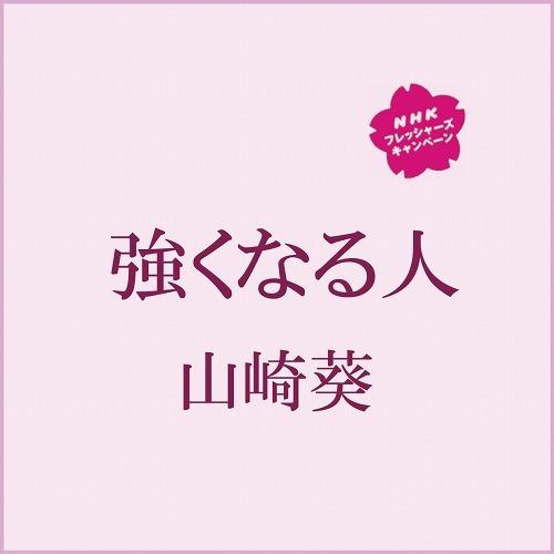 現役女子高生シンガーソングライター山崎葵が歌う「強くなる人」 (c)Listen Japan