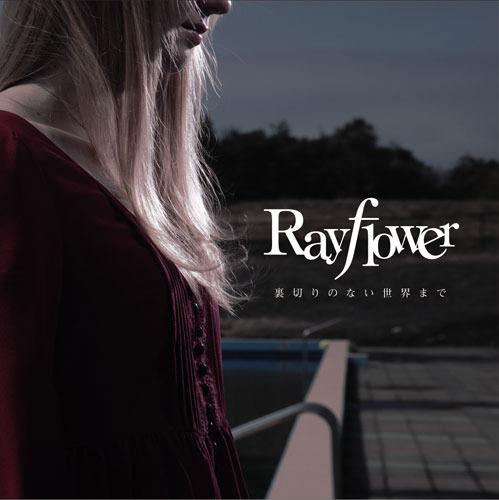 Rayflower「裏切りのない世界まで」/「蒼い糸」ジャケット画像 (C)2010 小田切ほたる・角川書店/「裏僕」製作委員会
