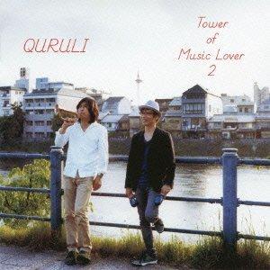 くるり『ベスト オブ くるり/TOWER OF MUSIC LOVER2』のジャケット写真 (okmusic UP's)