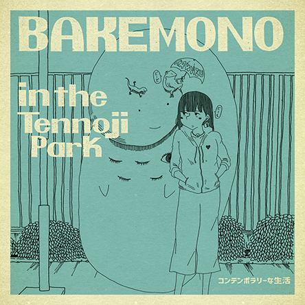 アルバム『BAKEMONO in the Tennoji Park』 (okmusic UP\'s)