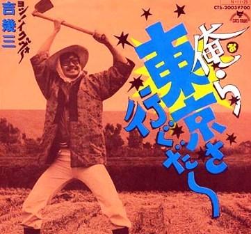 数々のヒット曲で知られる吉幾三が新曲リリース(写真は代表作「俺ら東京さ行ぐだ〜」) (c)Listen Japan