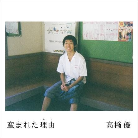 シングル「産まれた理由」【通常盤(初回プレス仕様分)】(CD) (okmusic UP's)