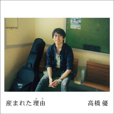 シングル「産まれた理由」【期間生産限定盤】(CD+DVD) (okmusic UP's)