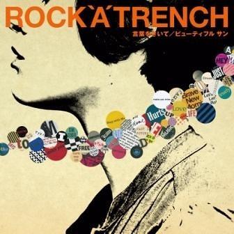 ROCK'A'TRENCH初の両A面シングル「言葉をきいて/ビューティフル サン」 (c)Listen Japan