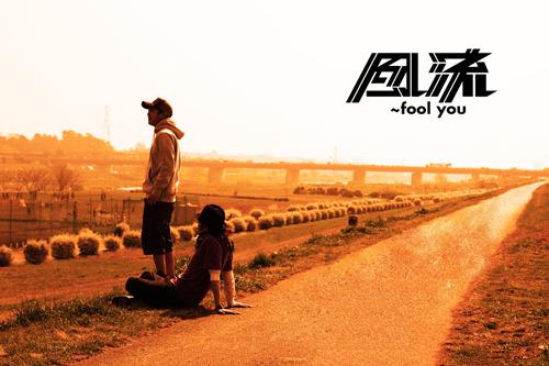 """""""あの頃ソング""""をキーワードにした新曲を発表する風流〜fool you (c)Listen Japan"""