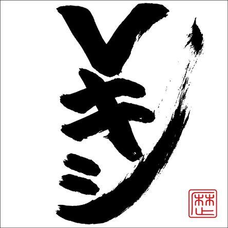 アルバム『Vキシ』 (okmusic UP's)