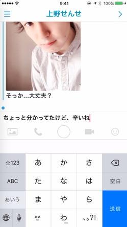 上野紘史(家庭教師の先生編)  (okmusic UP's)
