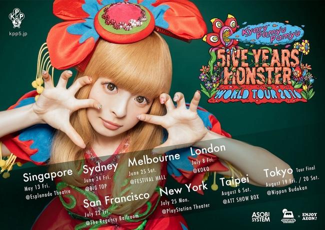 「KPP 5iVE YEARS MONSTER WORLD TOUR  2016」