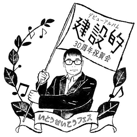 『いとうせいこうフェス』ロゴ (okmusic UP's)