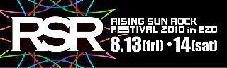 『RISING SUN ROCK FESTIVAL 2010 in EZO』、第2弾アーティスト発表 (c)Listen Japan