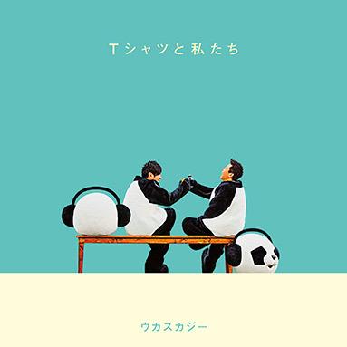 アルバム『Tシャツと私たち』 (okmusic UP's)