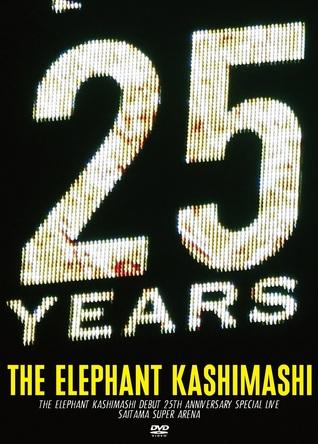 DVD『エレファントカシマシ デビュー25周年記念 SPECIAL LIVE さいたまスーパーアリーナ』【初回限定盤】 (okmusic UP\'s)