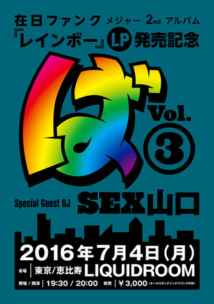 「在日ファンク メジャー2ndアルバム『レインボー』LP発売記念 「ば」 Vol.3」 (okmusic UP's)