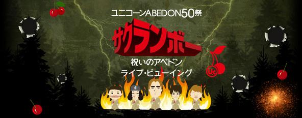 """「ユニコーン ABEDON50祭""""サクランボー/祝いのアベドン"""" ライブ・ビューイング」 (okmusic UP's)"""